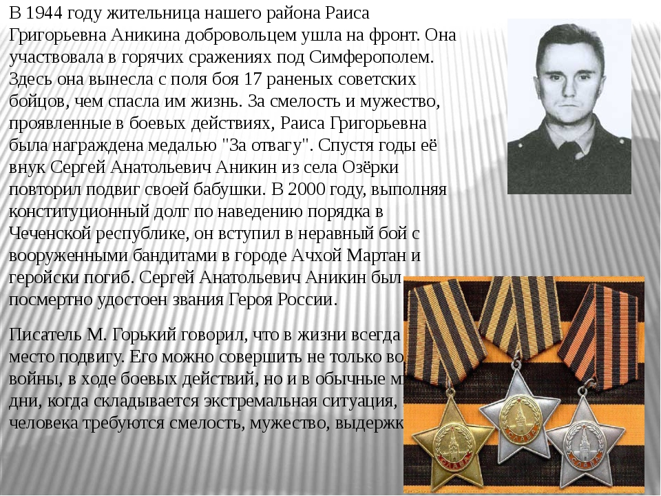 В 1944 году жительница нашего района Раиса Григорьевна Аникина добровольцем у...