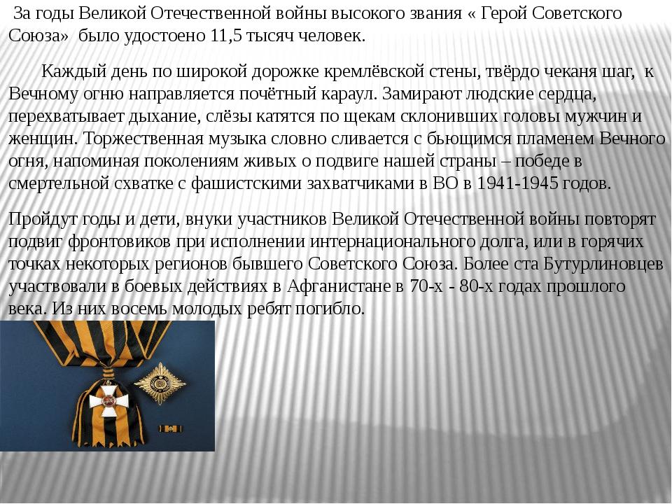 За годы Великой Отечественной войны высокого звания « Герой Советского Союза»...