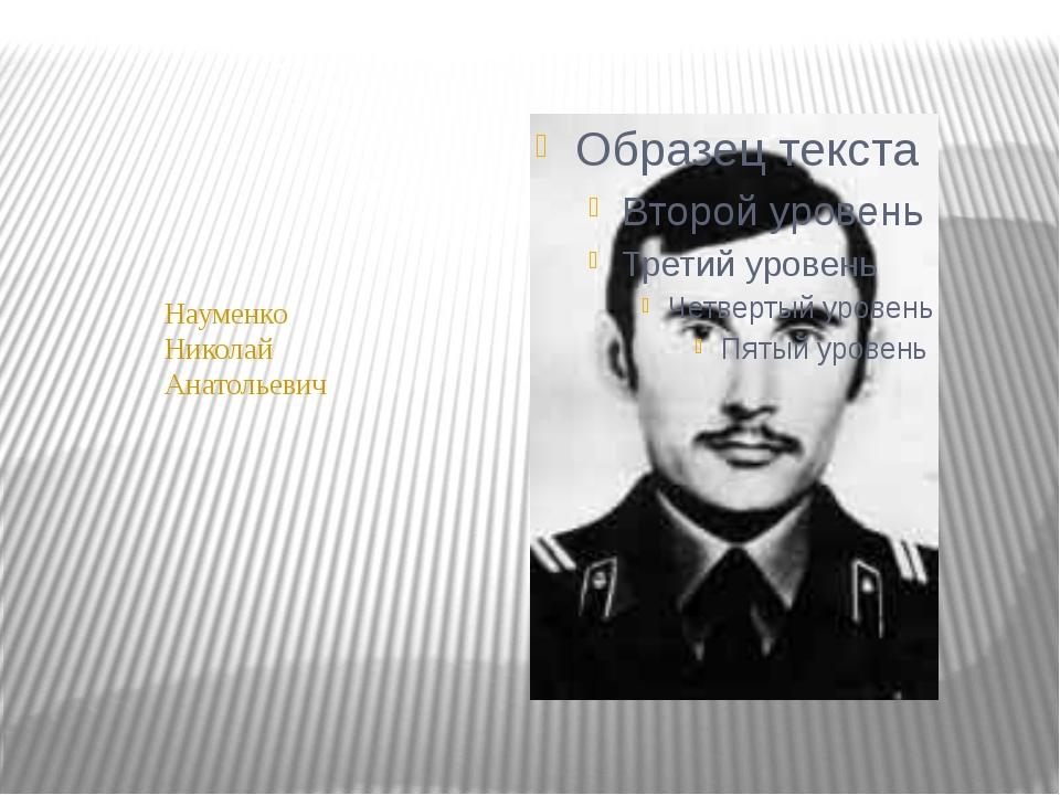 Науменко Николай Анатольевич Науменко Николай Анатольевич