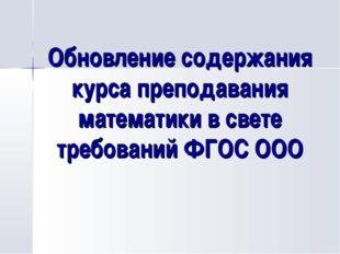 Обновление содержания курса преподавания математики в свете требований ФГОС ООО