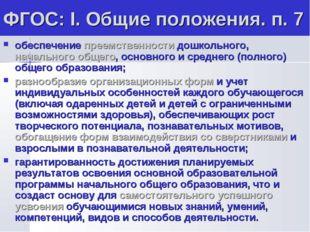 ФГОС: I. Общие положения. п. 7 обеспечение преемственности дошкольного, начал