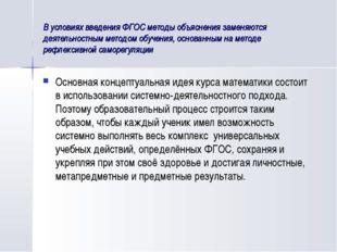 В условиях введения ФГОС методы объяснения заменяются деятельностным методом