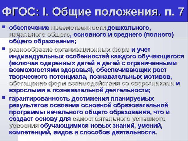 ФГОС: I. Общие положения. п. 7 обеспечение преемственности дошкольного, начал...