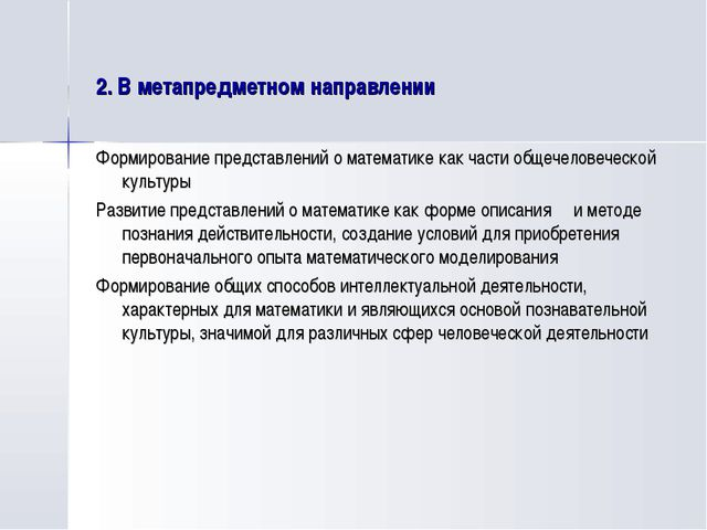 2. В метапредметном направлении Формирование представлений о математике как ч...