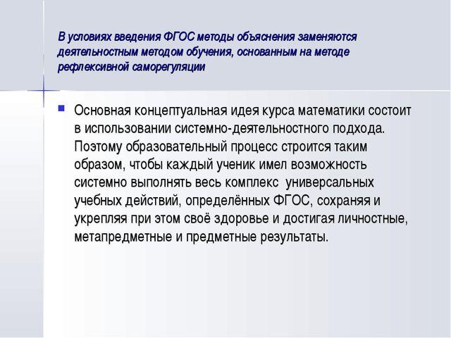 В условиях введения ФГОС методы объяснения заменяются деятельностным методом...