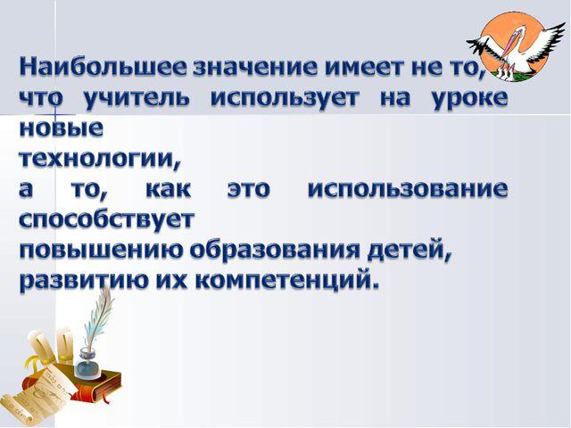 Республиканский конкурс «Учитель года – 2012»