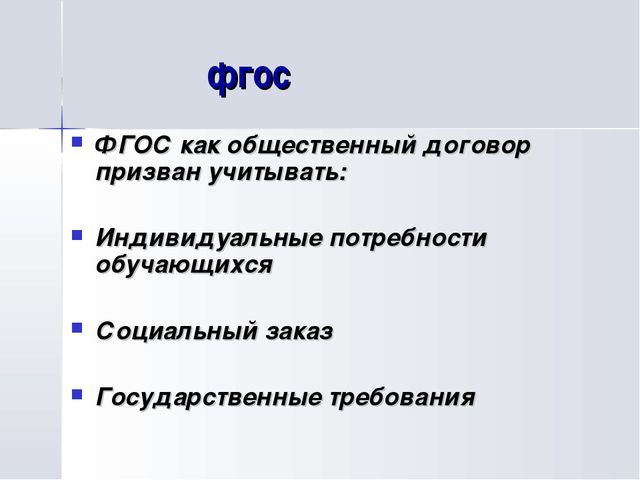 фгос ФГОС как общественный договор призван учитывать: Индивидуальные потребн...