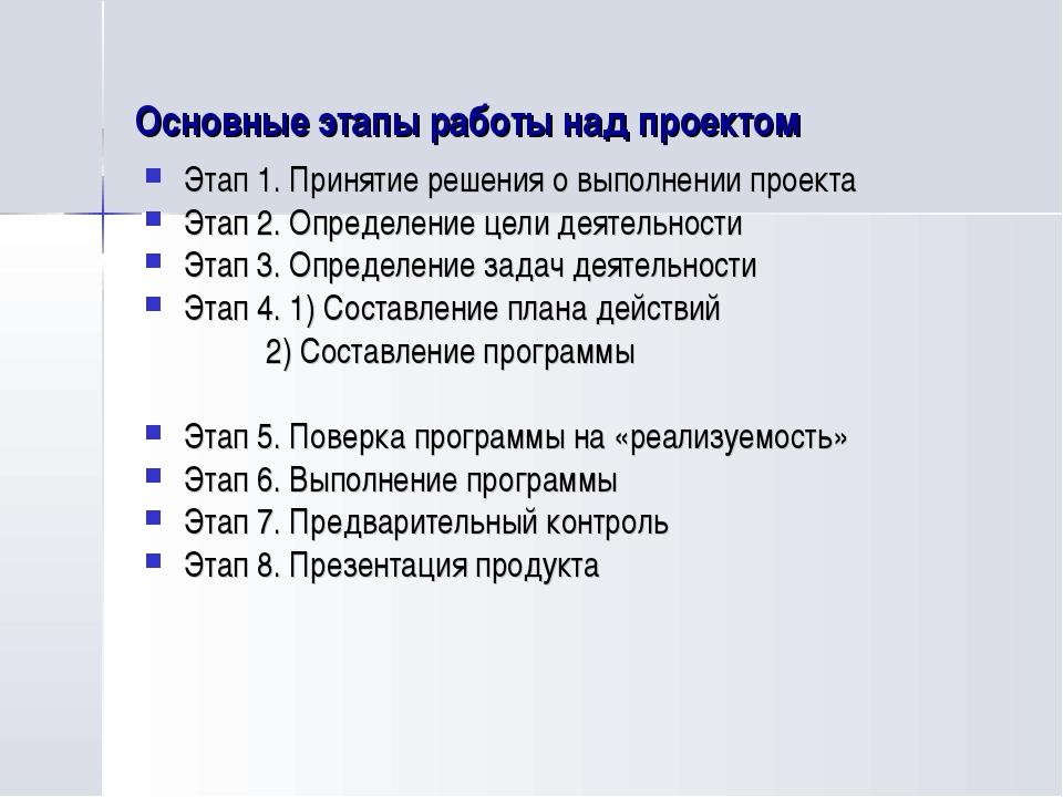 Основные этапы работы над проектом Этап 1. Принятие решения о выполнении прое...