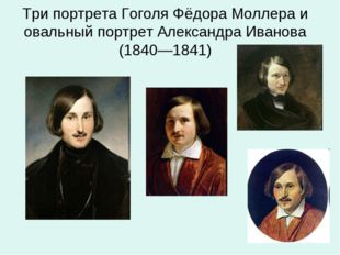 Три портрета Гоголя Фёдора Моллера и овальный портрет Александра Иванова (184