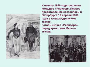 К началу 1836 года закончил комедию «Ревизор».Первое представление состоялось