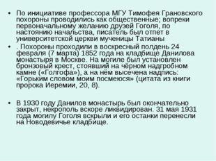 По инициативе профессора МГУ Тимофея Грановского похороны проводились как общ