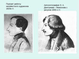 Автолитография Э. А. Дмитриева – Мамонова с рисунка 1840–х гг. Портрет работы