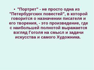 """""""Портрет"""" - не просто одна из """"Петербургских повестей"""", в которой говорится о"""