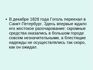 В декабре 1828 года Гоголь переехал в Санкт-Петербург. Здесь впервые ждало ег
