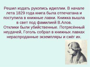 Решил издать рукопись идиллии. В начале лета 1829 года книга была отпечатана