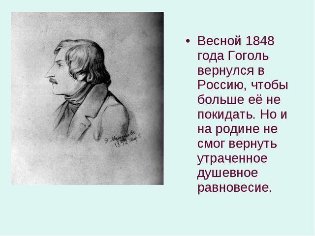 Весной 1848 года Гоголь вернулся в Россию, чтобы больше её не покидать. Но и...