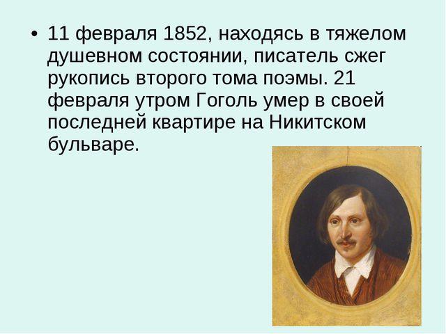 11 февраля 1852, находясь в тяжелом душевном состоянии, писатель сжег рукопис...