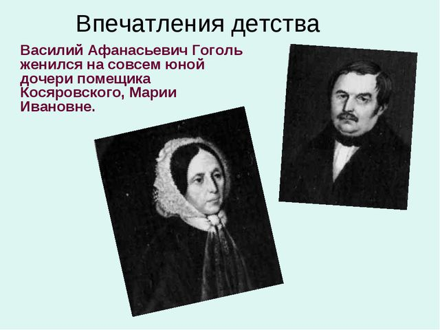 Впечатления детства Василий Афанасьевич Гоголь женился на совсем юной дочери...