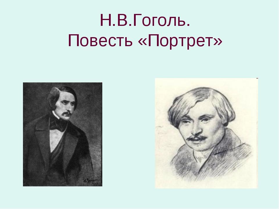 Н.В.Гоголь. Повесть «Портрет»