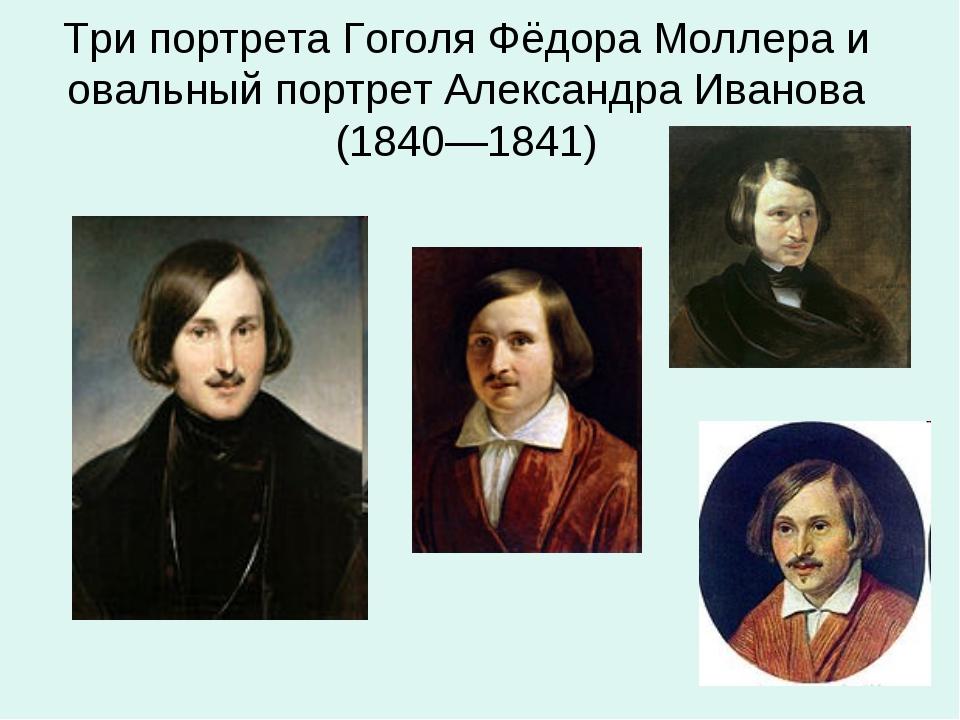 Три портрета Гоголя Фёдора Моллера и овальный портрет Александра Иванова (184...