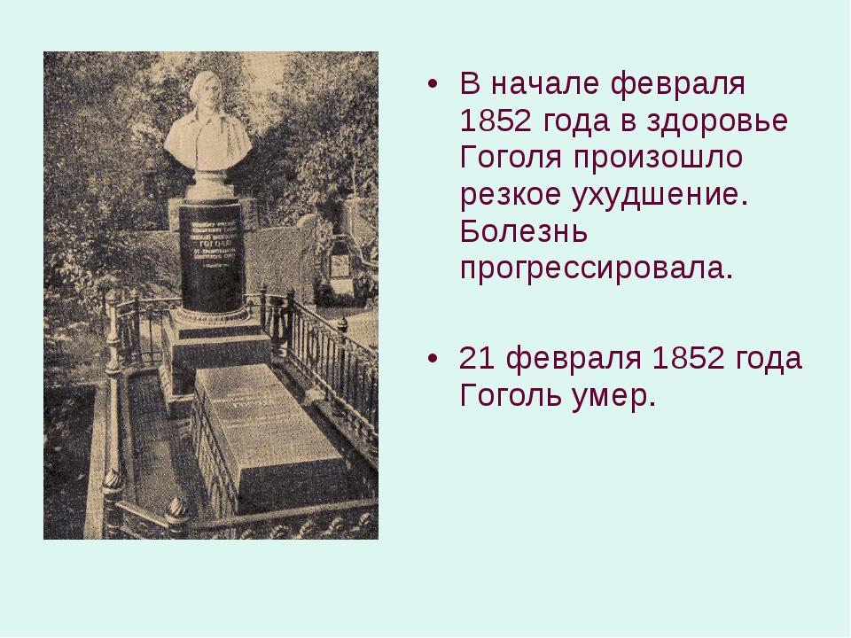 В начале февраля 1852 года в здоровье Гоголя произошло резкое ухудшение. Боле...