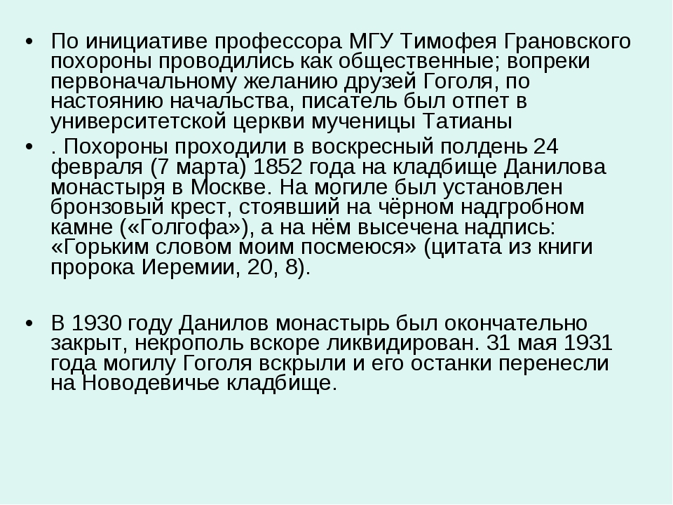 По инициативе профессора МГУ Тимофея Грановского похороны проводились как общ...
