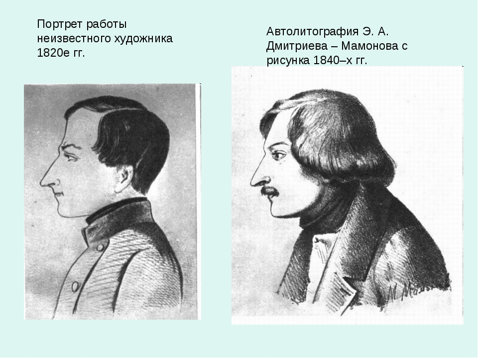 Автолитография Э. А. Дмитриева – Мамонова с рисунка 1840–х гг. Портрет работы...