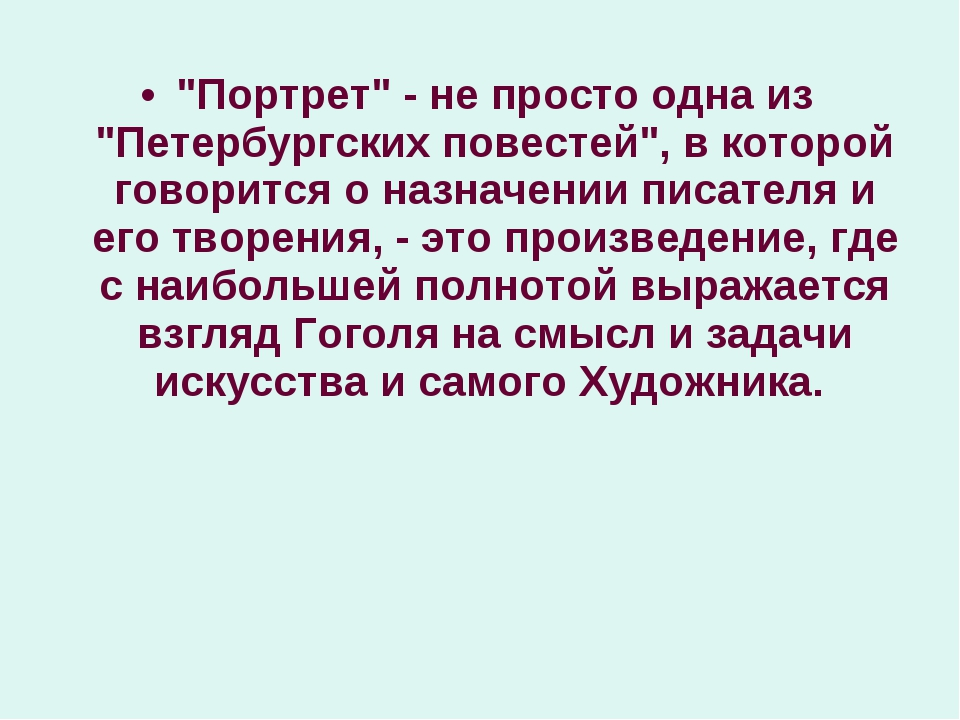 """""""Портрет"""" - не просто одна из """"Петербургских повестей"""", в которой говорится о..."""