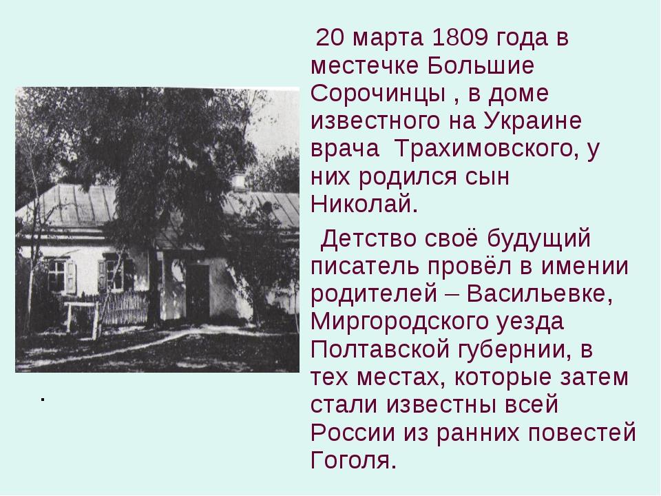 . 20 марта 1809 года в местечке Большие Сорочинцы , в доме известного на Укр...