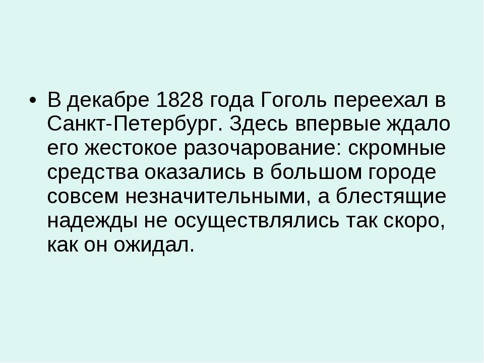 В декабре 1828 года Гоголь переехал в Санкт-Петербург. Здесь впервые ждало ег...
