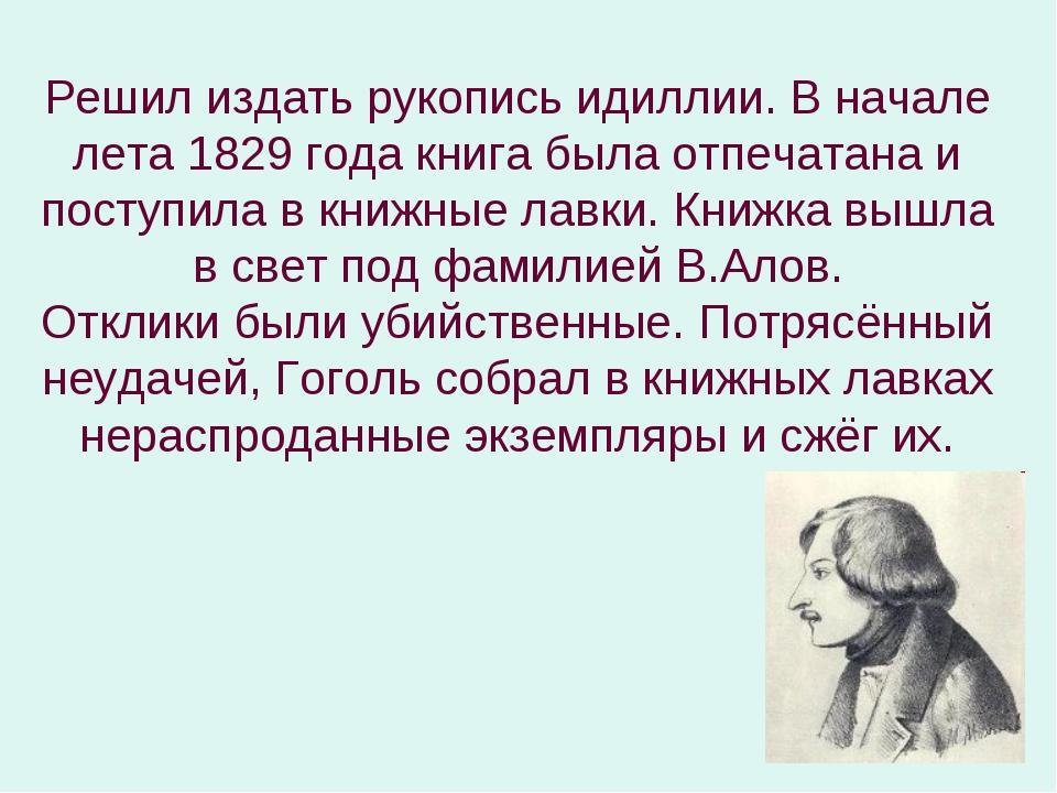 Решил издать рукопись идиллии. В начале лета 1829 года книга была отпечатана...