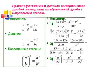 Правила умножения и деления алгебраических дробей, возведения алгебраической