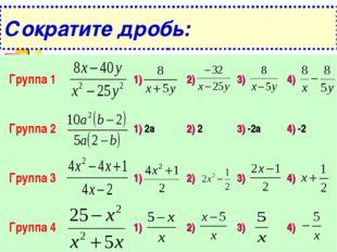 Сократите дробь: Группа 11)2)3)4) Группа 21) 2а2) 23) -2а4) -2 Груп
