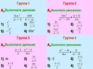 Группа 1 А3.Выполните деление:  1)2) 3)4) 50х2 Группа 2 А3.Выполнит