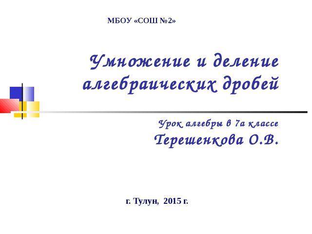 Умножение и деление алгебраических дробей Урок алгебры в 7а классе Терешенков...