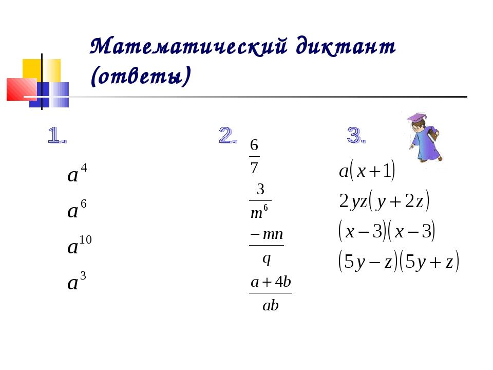 Математический диктант (ответы)