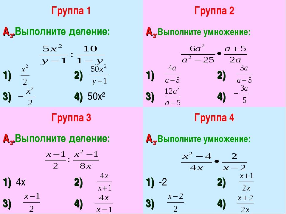 Группа 1 А3.Выполните деление:  1)2) 3)4) 50х2 Группа 2 А3.Выполнит...