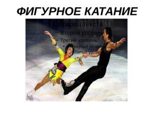 ФИГУРНОЕ КАТАНИЕ