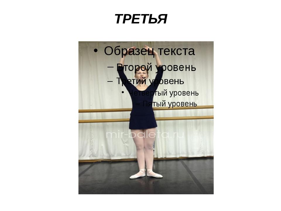 ТРЕТЬЯ