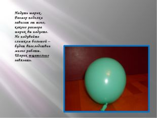 Надуть шарик. Размер поделки зависит от того, какого размера шарик вы надуете