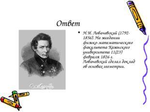 Ответ Н.И. Лобачевский (1792-1856). На заседании физико-математического факул