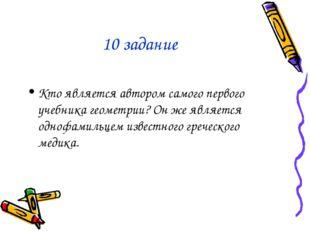 10 задание Кто является автором самого первого учебника геометрии? Он же явля