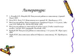 Литература: 1. Альхова З.Н., Макеева А.В. Внеклассная работа по математике. С