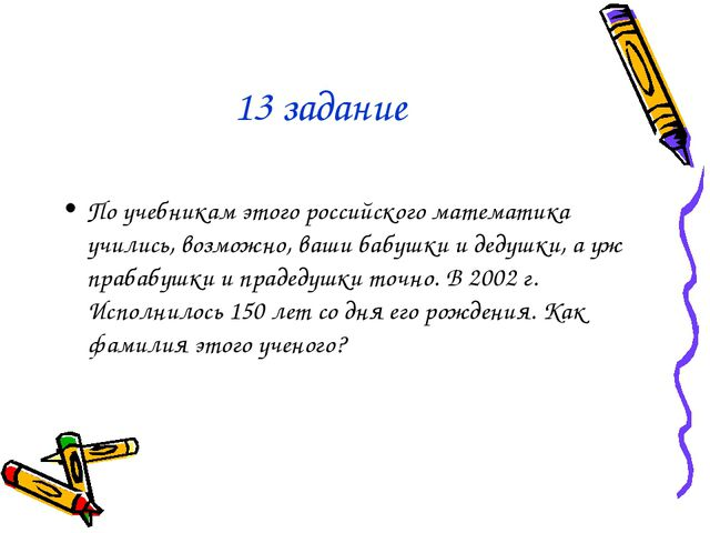 13 задание По учебникам этого российского математика учились, возможно, ваши...
