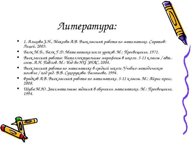 Литература: 1. Альхова З.Н., Макеева А.В. Внеклассная работа по математике. С...
