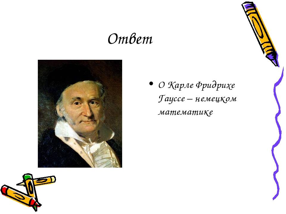 Ответ О Карле Фридрихе Гауссе – немецком математике