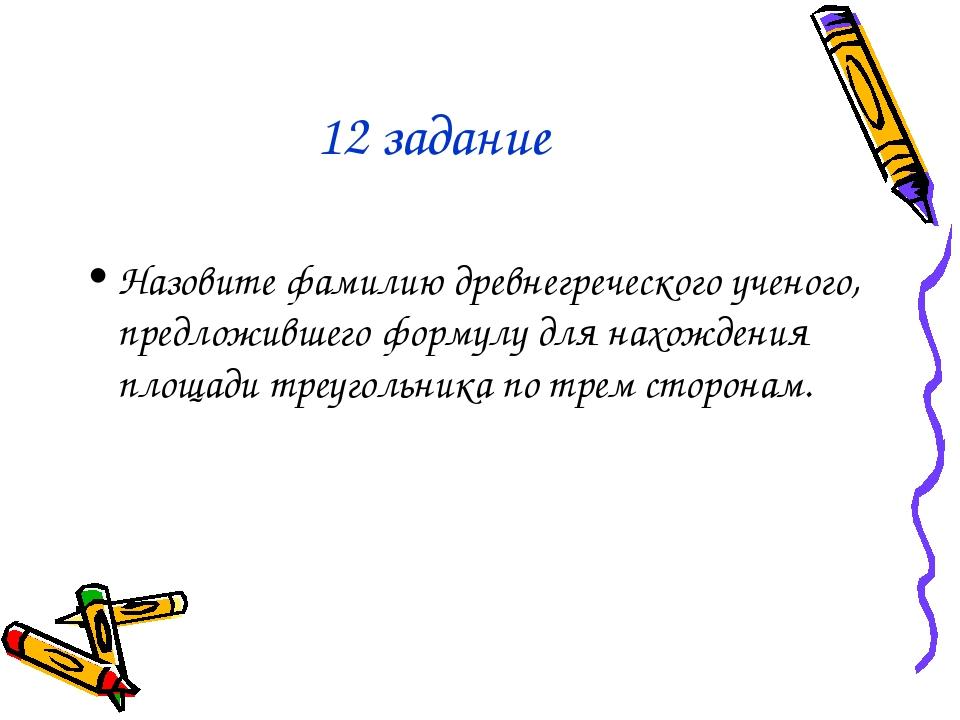 12 задание Назовите фамилию древнегреческого ученого, предложившего формулу д...