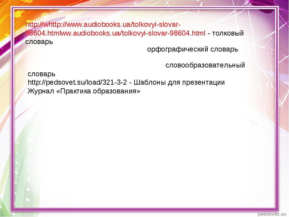 http://whttp://www.audiobooks.ua/tolkovyi-slovar-98604.htmlww.audiobooks.ua/t...