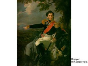 Портрет П.И.Багратиона