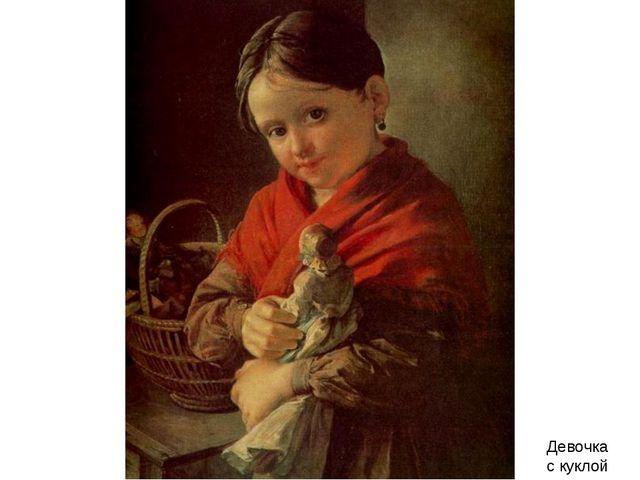 Девочка с куклой